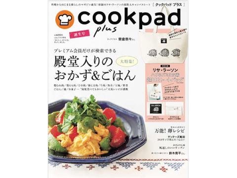 「クックパッド」から、料理と暮らしのライフスタイル誌誕生!