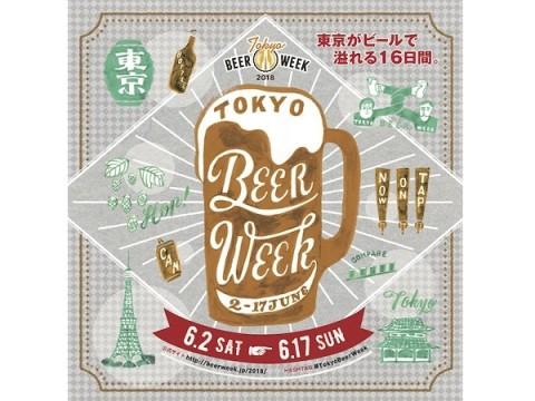 約230店舗が参加!「東京ビアウィーク」でビールを極める