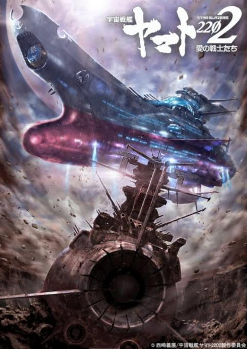 宇宙戦艦ヤマト2202の「銀河とヤマト」壁紙