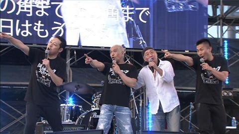 松本・東野ら阿蘇ロックフェスで「明日があるさ」熱唱!舞台裏で何が