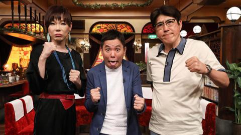 石橋貴明&爆笑問題・太田が嘆く「今は面白いことが自由に表現できない時代」