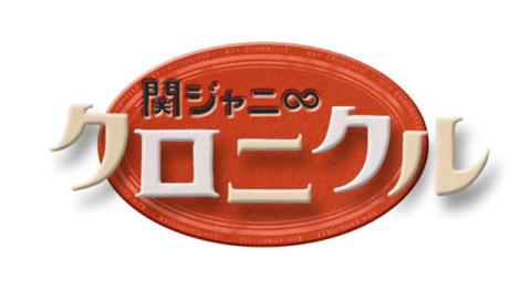 俵万智もびっくり…関ジャニ∞渋谷&丸山がオリジナル短歌でキャラ炸裂!