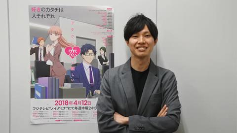 『ヲタクに恋は難しい』鈴木健太プロデューサーが明かす、アニメ化への軌跡