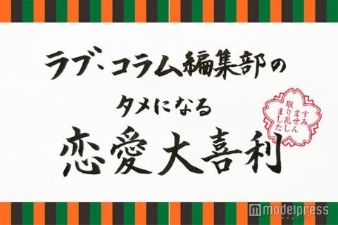 【タメになる恋愛大喜利】vol.1 ナンパされた時の上手なかわし方