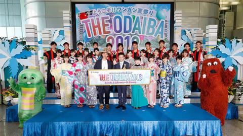 夏イベント「THE ODAIBA 2018」は、総勢33名のアナウンサーが盛り上げる!