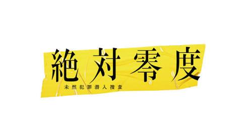 関西ジャニーズ Jr.出身の横山裕との初共演&初アクションで圧巻の演技を披露