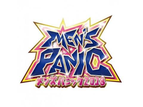 史上初の男の祭り!「メンズパニック2018」8/11・12に開催