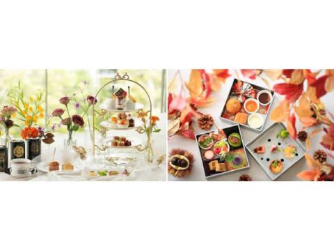 秋の味覚を優雅に味わう2種類のオータムアフタヌーンティー
