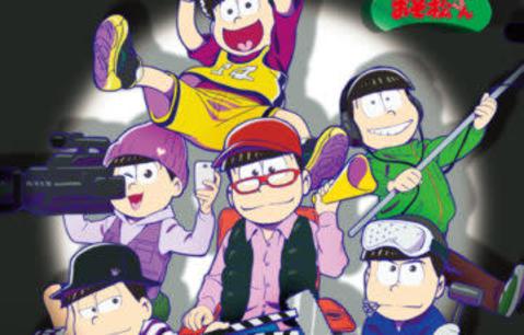 【アニメニュース】 完全新作劇場版長編作品、劇場版『えいがのおそ松さん』超ティザービジュアルと特報映像が初公開