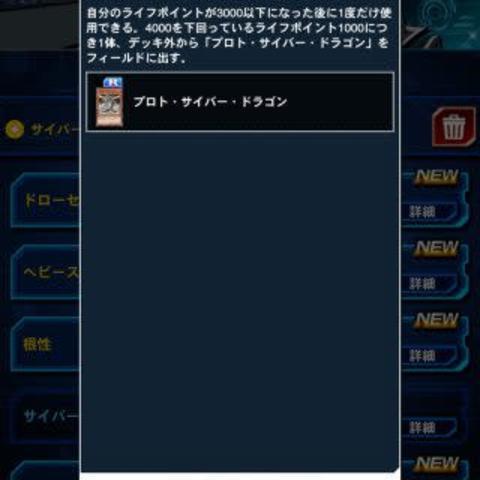 『 遊戯王 デュエルリンクス 』サイバー流サイマジ魔導ショッカーが強すぎる!?
