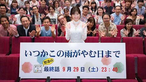 渡辺麻友、ファン400人とクランクアップ!「ひかりにリンクして演じられた」