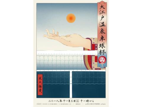"""""""温泉卓球""""は新たな競技だ!「大江戸温泉卓球杯」初開催決定"""