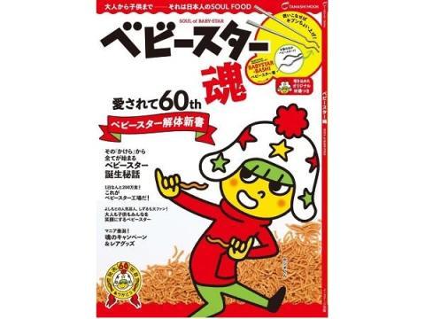 ベビースター箸つきMOOK本「ベビースター魂」発売!