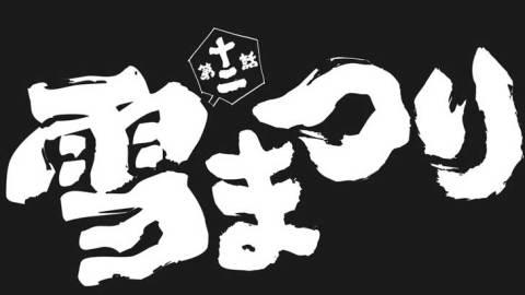 TVアニメ『 ヒナまつり 』第12話「雪まつり」【感想コラム】
