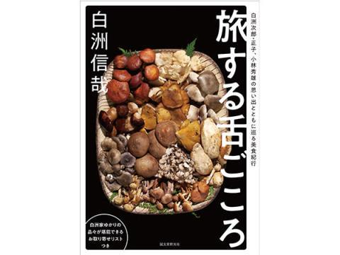 旅も食も楽しめて2倍おいしいエッセイ集「美食紀行」刊行