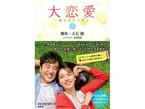 注目ドラマ「大恋愛~僕を忘れる君と」のノベライズ本が発売