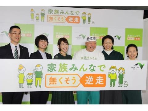 ゲーム感覚で楽しく運転能力チェック「スマヌ法」!~NEXCO東日本逆走防止プロジェクト