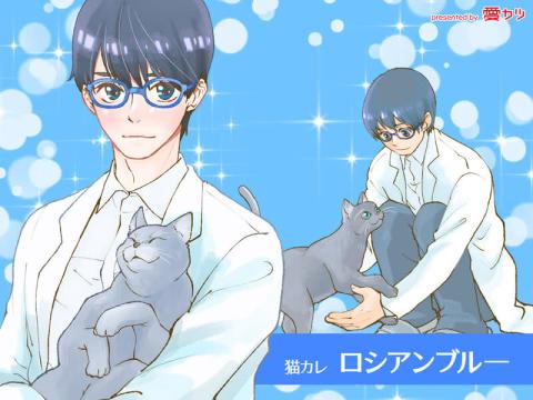 何考えてるの…?不思議系男子ロシアンブルーが好きなコト【猫カレ】