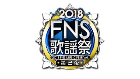 『FNS歌謡祭』第2夜にAKB&坂道&IZ*ONEのSPユニット  星野源、ちびまる子企画も実施