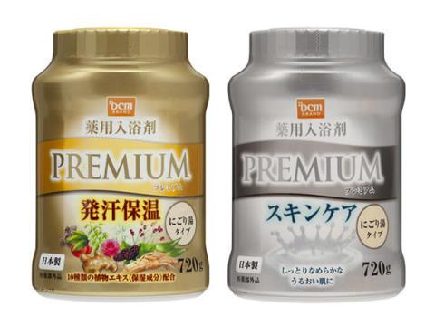 発汗保湿とスキンケア!2種類のプレミアム入浴剤が登場