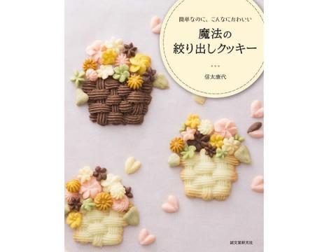 """レトロでかわいい""""絞り出しクッキー""""のレシピ本が登場!"""