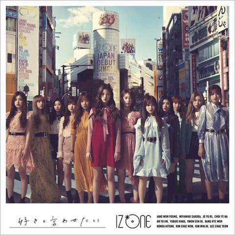 IZ*ONE、渋谷スクランブル交差点に参上 日本デビュー曲個別ジャケ写も公開