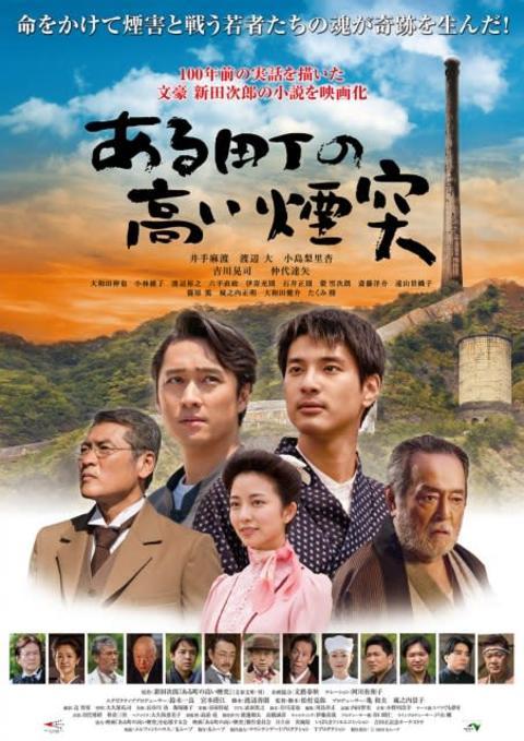 昭和の文豪・新田次郎原作『ある町の高い煙突』実写映画化 キービジュアルも解禁に