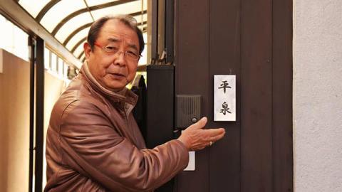 """""""ポケベル""""""""ティラミス""""・・・平泉成と""""平成""""の社会現象を振り返る!"""