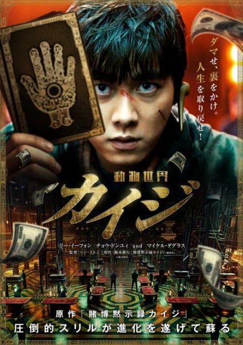 中国版『カイジ』の予告解禁 本家顔負けのアクションシーンも
