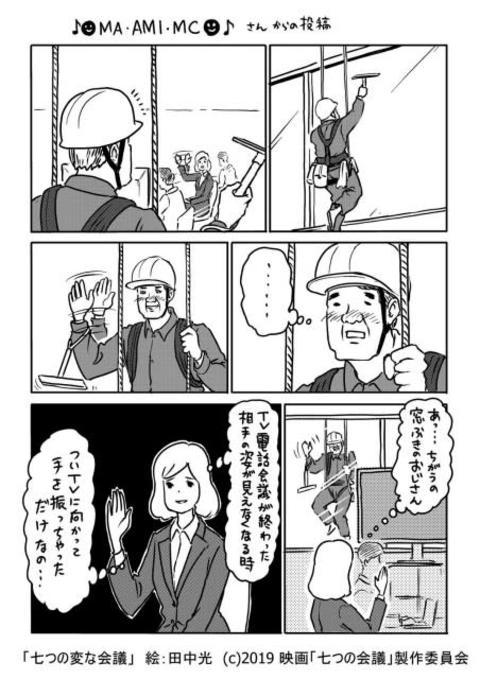 """映画『七つの会議』× 田中光がコラボ 真逆に""""ゆる~く""""漫画化"""