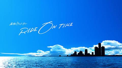 なにわ男子の西畑、高橋、長尾、大橋が『RIDE ON TIME』密着について語る!
