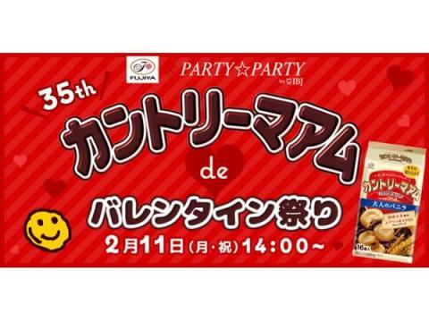 婚活イベント「カントリーマアムdeバレンタイン祭り」開催!