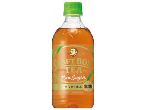 「クラフトボス」に新しい選択肢!すっきり無糖紅茶新発売
