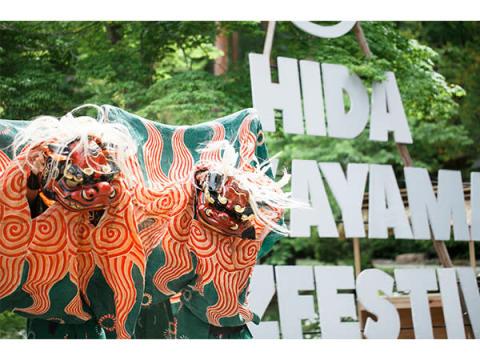 重要文化財と音楽を楽しむ!飛騨高山ジャズフェスティバル2019