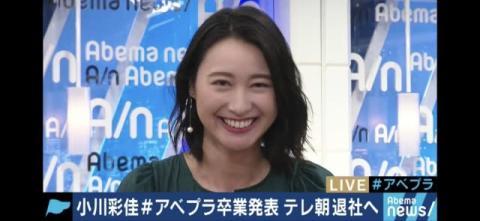 テレ朝の小川彩佳アナが結婚&退社を笑顔で生報告 お相手は1年歳上「イケメン?」には「全然」