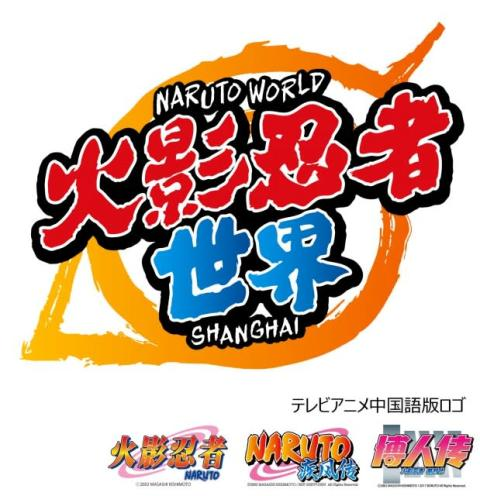 『NARUTO』中国初の屋内型テーマパーク上海にオープンへ