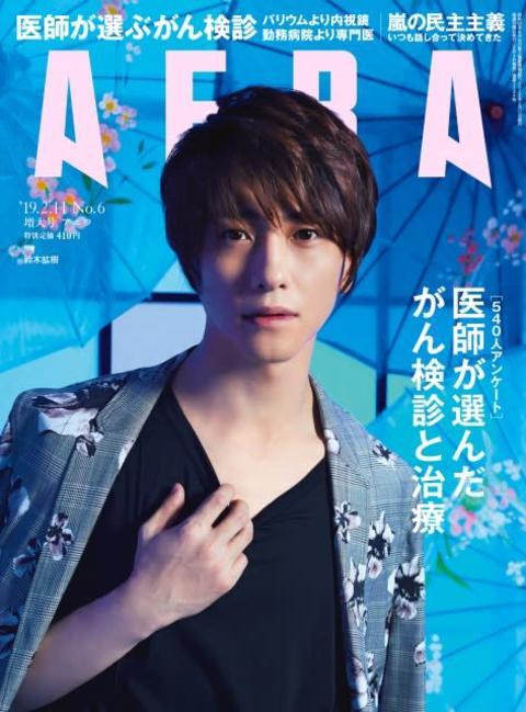『映画刀剣乱舞』鈴木拡樹が表紙の『AERA』緊急重版決定 嵐特集も掲載