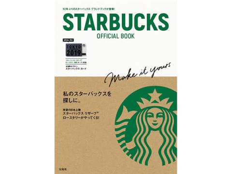 スターバックスカード付!12年ぶりのスタバブランドブック登場