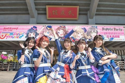"""Poppin'Party、2回目の日本武道館で""""ネクストステージ""""語る 愛美「また次もって言えることはめっちゃ幸せ」"""
