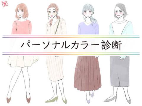 【パーソナルカラー別】初デートで絶対外さないデートファッション