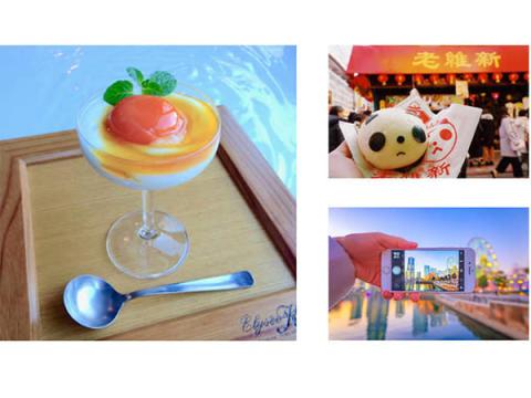 オズマガジン&オズモールが横浜を大特集&イベントも開催!