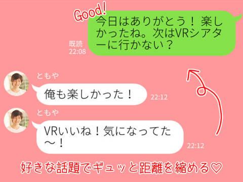 お礼LINE