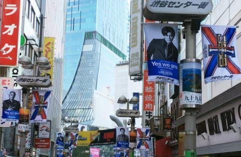 三代目JSBが渋谷センター街をフラッグジャック メンバーサイン入りも