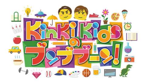 King & PrinceがKinKi Kidsを前に大暴れ!?