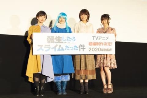 テレビアニメ『転スラ』2020年に2期制作決定 主人公リムル役・岡咲美保「準備万端」