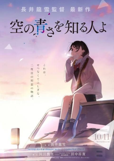 『あの花』『ここさけ』チームの集大成 長編アニメ映画『空の青さを知る人よ』10・11公開