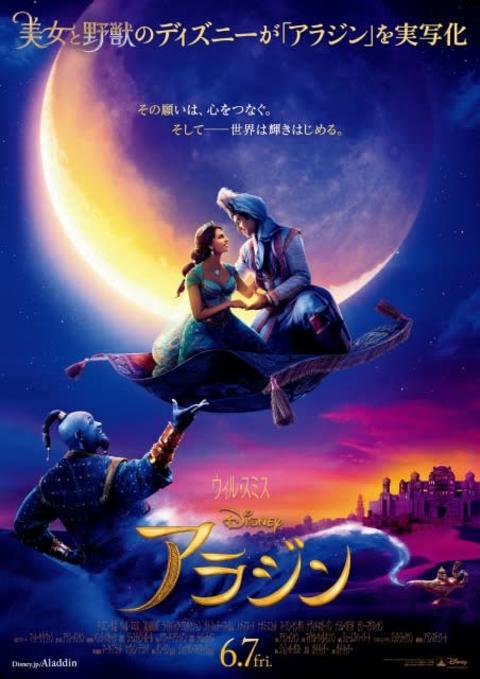 山寺宏一、実写映画『アラジン』でジーニー役「大切で特別な存在」