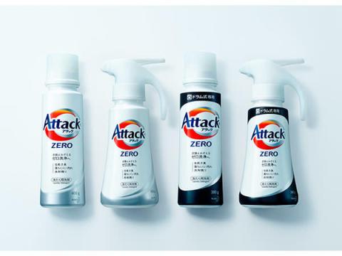 これまでの洗浄の概念をぬり変える!「アタック ZERO」新発売