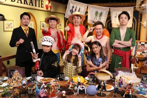 尾田栄一郎公認番組!アニメ『ワンピース』20周年を記念しこの番組でしか見られないNG集も初公開!