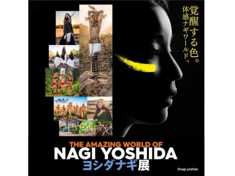 「ヨシダナギ展」西武渋谷で開催!トークショー&サイン会も